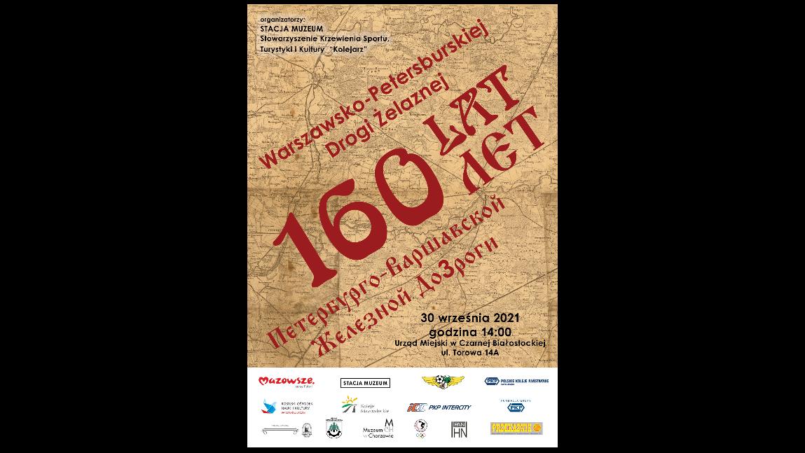 """Wystawa """"160 lat Warszawsko-Petersburskiej Drogi Żelaznej"""""""